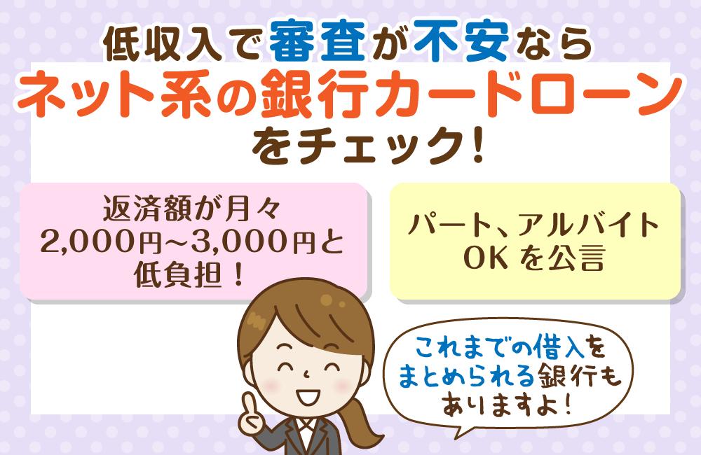 アルバイト可・最低返済額2,000円~の銀行カードローンは意外と狙い目