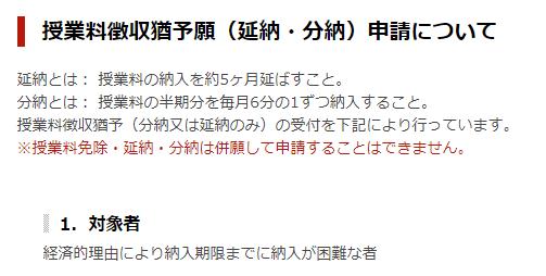 橋大学公式HPより:授業料徴収猶予願申請