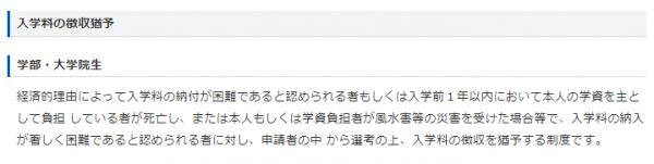 ▲横浜国立大学公式HPより:入学料の徴収猶予