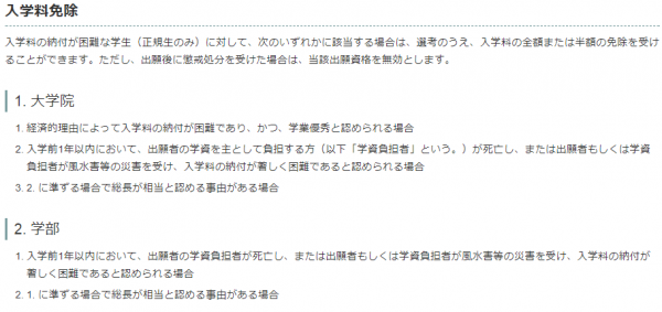 京都大学公式HPより:入学料徴収猶予