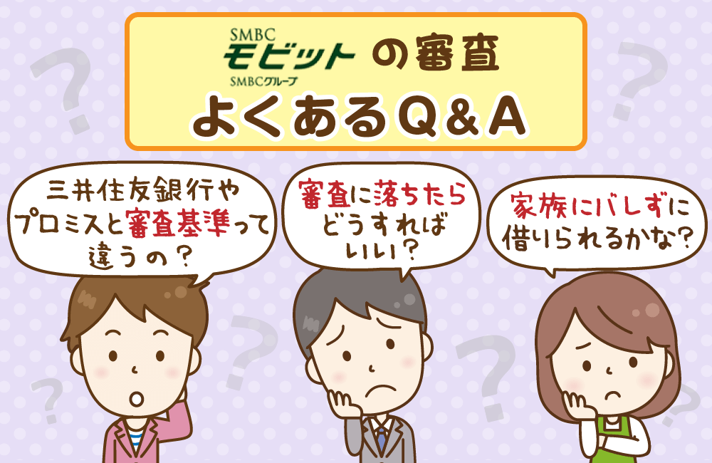 SMBCモビットの審査に関する、よくある質問と回答