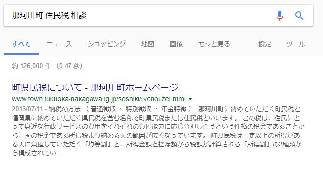 福岡県那珂川町での検索例1