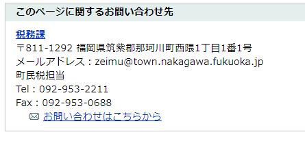 福岡県那珂川町での検索例2