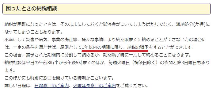 東京都中野区の公式HP