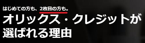 「2枚目にも」-オリックス・クレジット公式HP