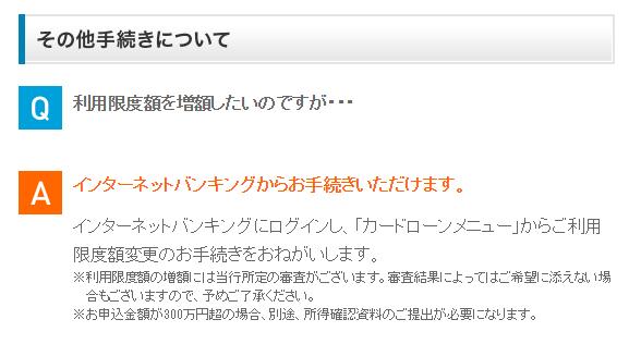 静岡銀行公式HPより:その他手続きについて