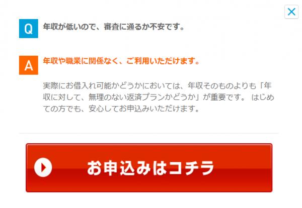 静岡銀行公式HP-年収についてのQ&A