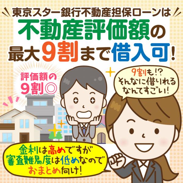 東京スター銀行に聞いた!不動産担保ローンで評価額の9割まで借りる流れ