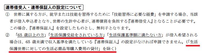 大阪府社会福祉協議会公式HP2