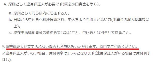 神奈川県社会福祉協議会公式HP2