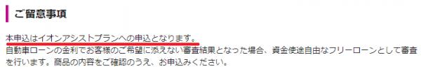 ▲イオン銀行公式HPより