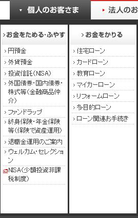 三菱UFJ銀行公式HPより:「個人のお客さま」向けメニュー