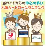 当サイトからの申込の多い【人気】カードローンランキング