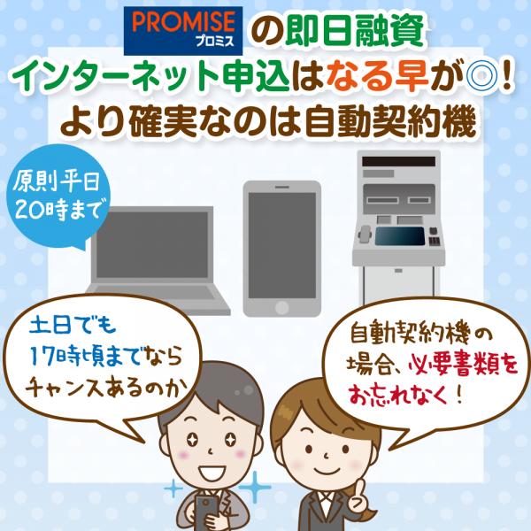 【プロミスへ取材!】21時までの来店&20時までのWeb完結で即日融資を受ける方法