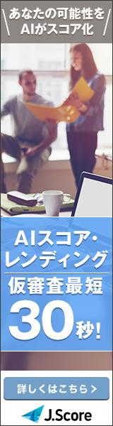 実際にネット上で見かけた「J.Score」の広告の一部。