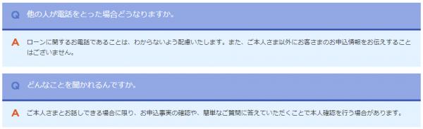 ジャパンネット銀行公式HPより:在籍確認について