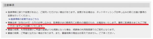 ジャパンネット銀行公式HPより:「専業主婦が申し込みを行う場合、配偶者の勤務先に在籍確認の電話が入る」
