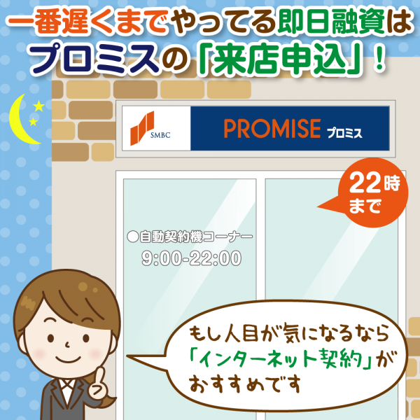 【プロミス店舗】営業時間・必要書類:店舗を使って即日融資を受ける方法