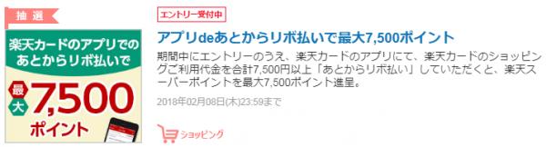 検証5:「アプリdeあとからリボ払いで最大7,500ポイント」