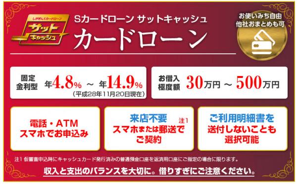 滋賀銀行公式HPより:「利用明細の送付を停止できる」