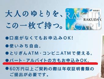 鳥取銀行公式HPより