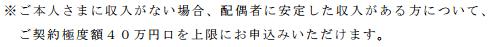 ▲山梨中央銀行公式HPより:「40万円」まで