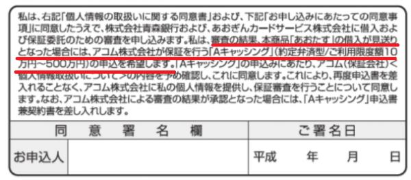 青森銀行公式HP、申込用紙