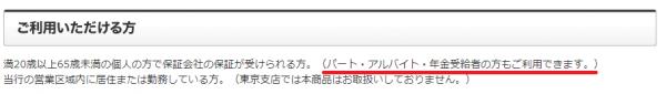 青森銀行「あおたす」公式HP