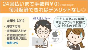 1分で分かる!Appleショッピングローン:学生の審査通過体験談も