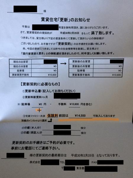 <賃貸住宅更新のお知らせ>
