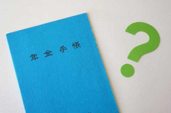 年金保険料の支払いに関するよくある質問と回答
