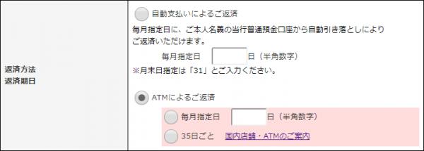 ▲三菱UFJ銀行公式HPより1