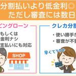 【ショッピングローンとは】クレカ分割払いと比べたメリット・デメリット&利用の流れ