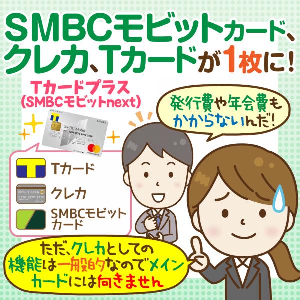 Tカードプラス(SMBCモビットnext)総まとめ:普通のクレカとの違いは何?