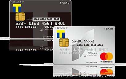 参考:「Tカードプラス(SMBCモビット next)」。デザインは2種類のうちから選択可能です。