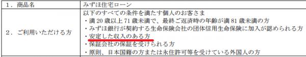 みずほ銀行公式HP(PDF)より。