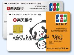楽天銀行デビットカードJCB