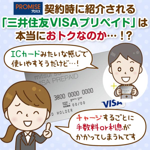 【プロミス】三井住友VISAプリペイドはチャージ手数料に注意!ベストは貰い逃げ