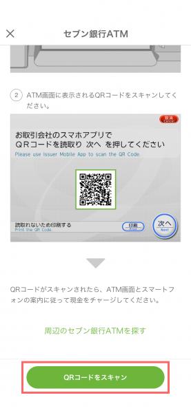 アプリ側で「QRコードをスキャン」をタップします。