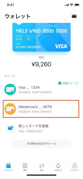 Kyashアプリの「ウォレット」を開き、チャージに使用するカードをタップします