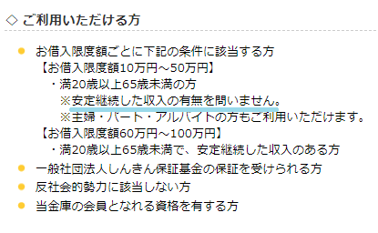 ▲銚子信用金庫公式HPより