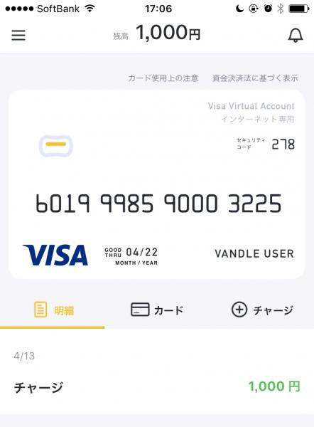 スマートフォンアプリ上に存在する「バンドルカード」(画像は公式HPより)。