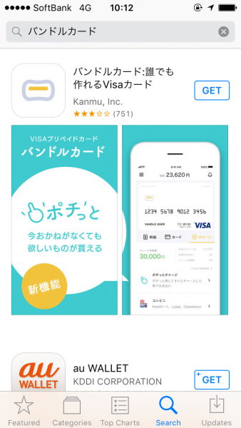 実際のアプリストアの画像(iphone)