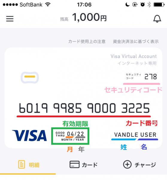 「バンドルカード」アプリトップページから確認可能