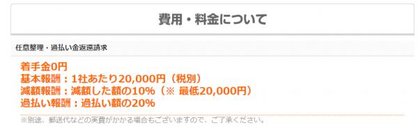 ▲新大阪法務司法事務所公式HPより2