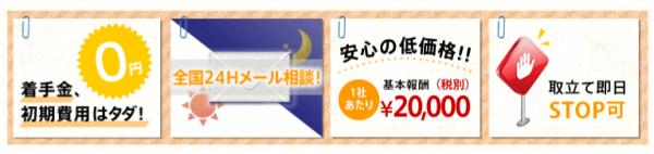 ▲新大阪法務司法事務所公式HPより