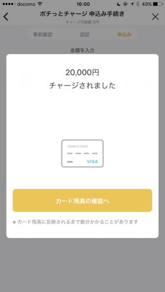 「20,800円支払いましょう」の文字が見られます。