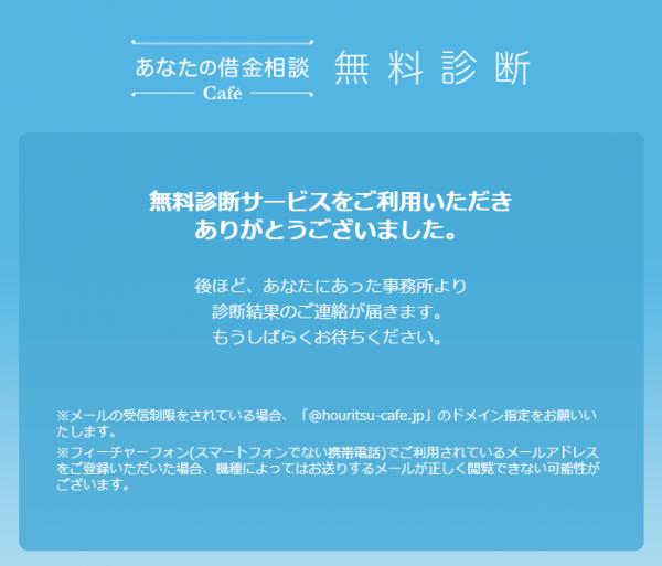 「借金相談カフェ」無料診断スクショ5