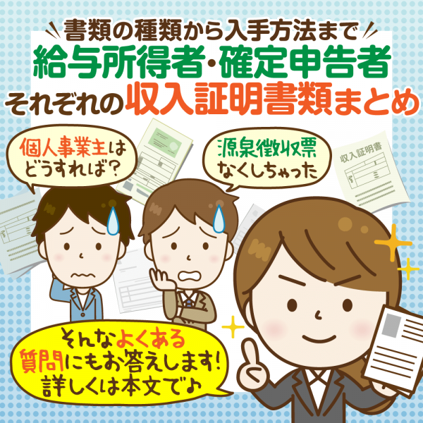 【職業別】すぐ分かる!収入証明書類の入手方法とよくある質問