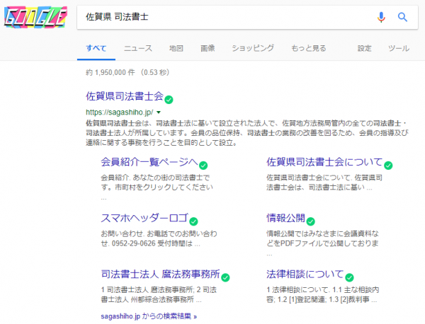 「佐賀県 司法書士」の検索例